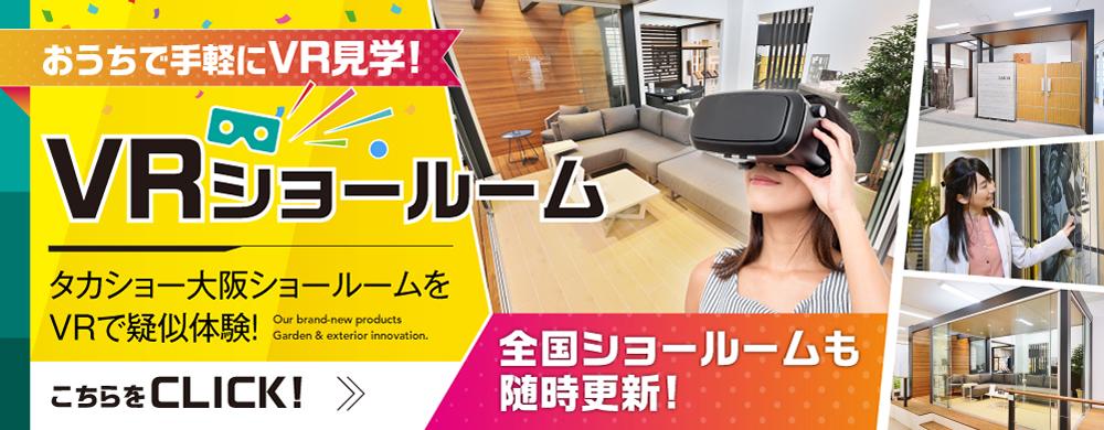 おうちで手軽にVR見学! VRショールーム
